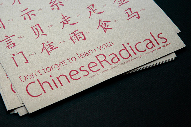Chinese radicals / crayoncrisis.com