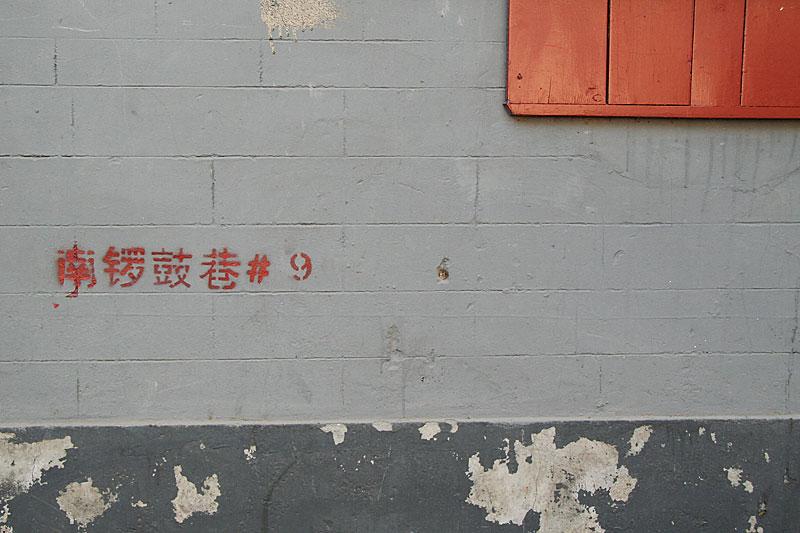 Nanluogu Xiang, Beijing / crayoncrisis.com